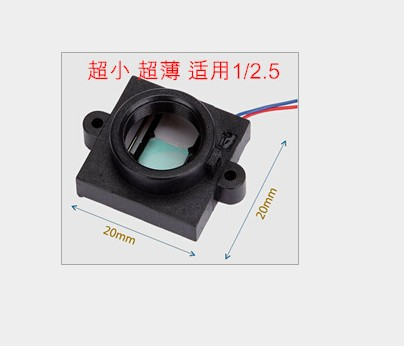 IR CUT filter switch for FPC camera module